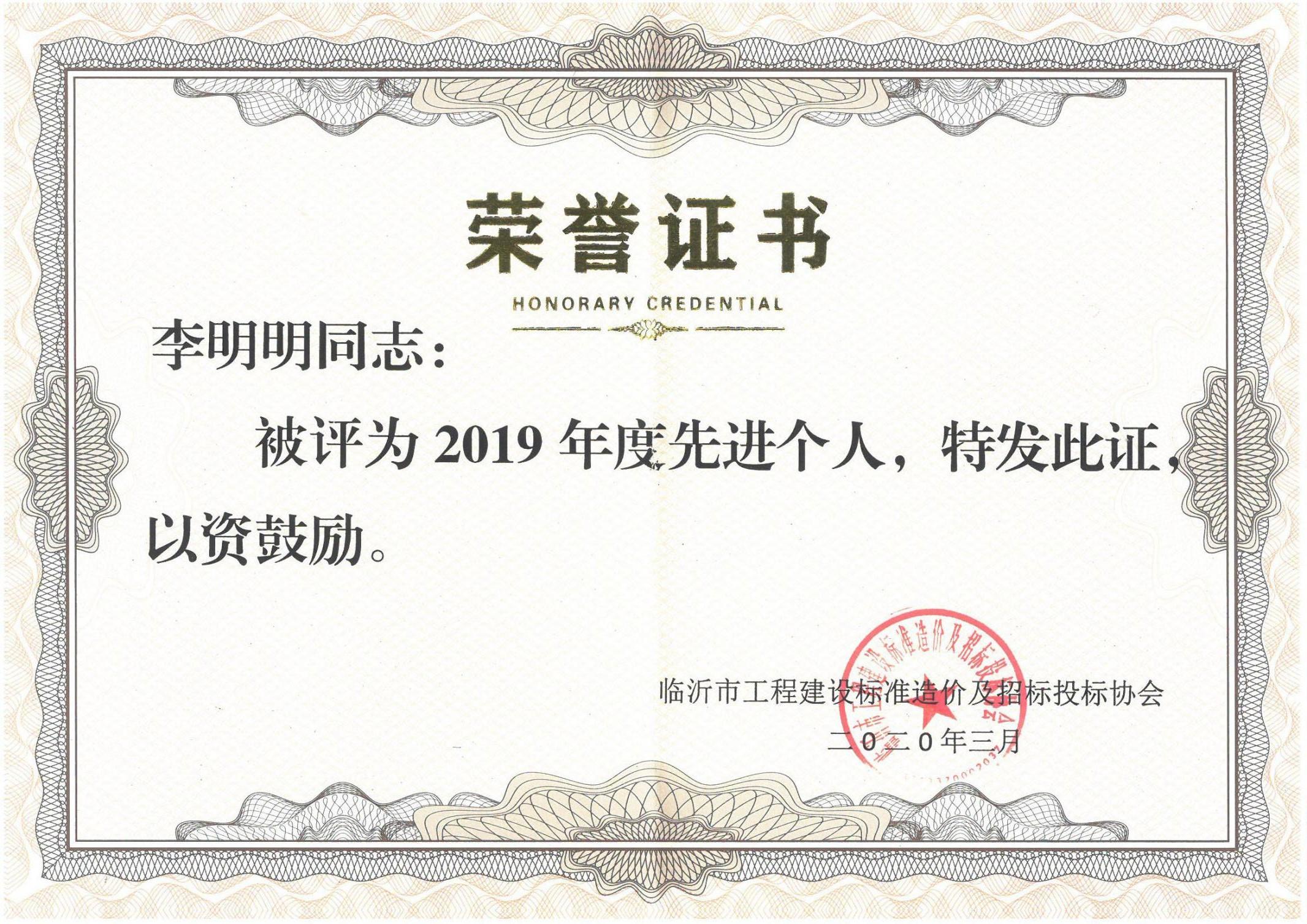 李明明荣誉证书
