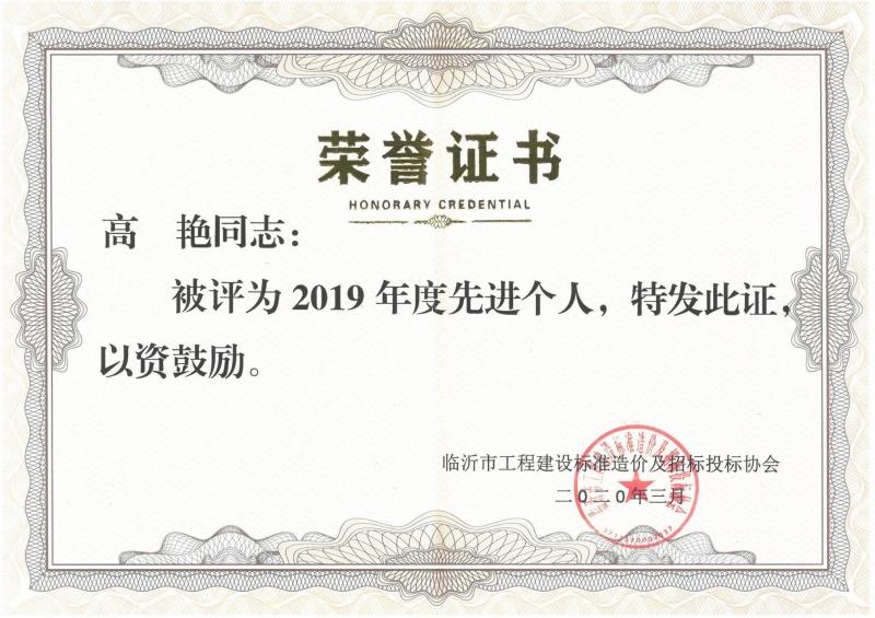 高艳荣誉证书